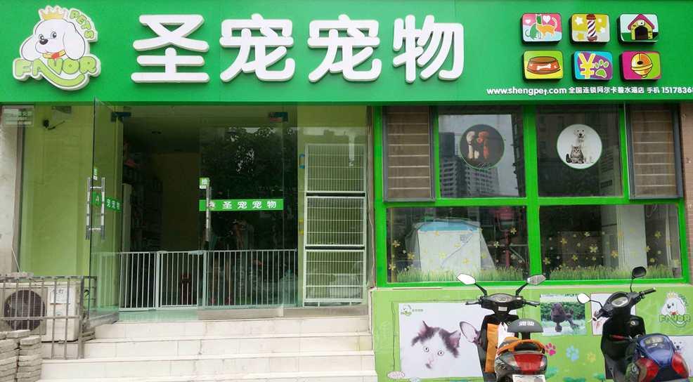 圣宠宠物宠物店