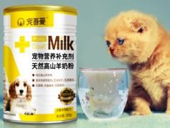 宠物羊奶粉品牌哪个好些? 2020宠物羊奶粉排行榜