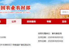 批准中国农业大学等3家单位申报的牛支原体环介导等温扩增检测试剂盒为新兽药