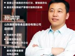 路斯:专注宠物食品的研发及生产,为中国宠物市场赋能!
