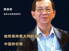 """建荣:25年精益求精,建荣打造""""一站式水族用品""""产业链"""