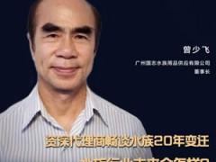 国志:以国际品牌为纽带,推动中国水族发展