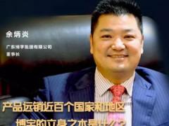 博宇:匠心独运,畅销近百个国家,博宇如何做到?