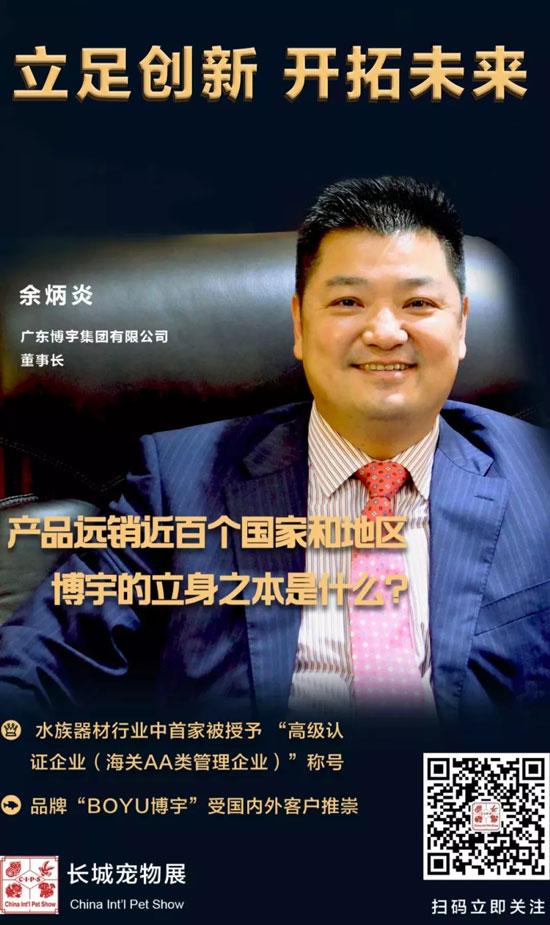 博宇:匠心独运,畅销近百个国家,博宇如何做到?1
