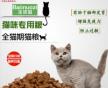 猫粮幼猫猫粮英短猫粮