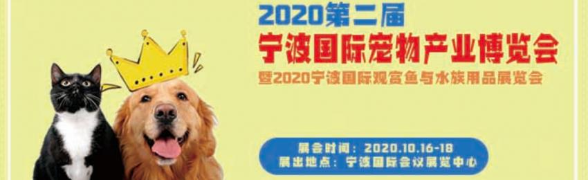 2020中国宁波宠物博览会