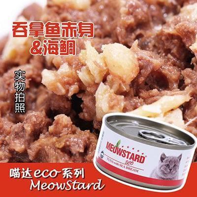 MeowStard喵达Eco系列猫罐(吞拿鱼+海鲷)80g