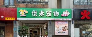 优米宠物店