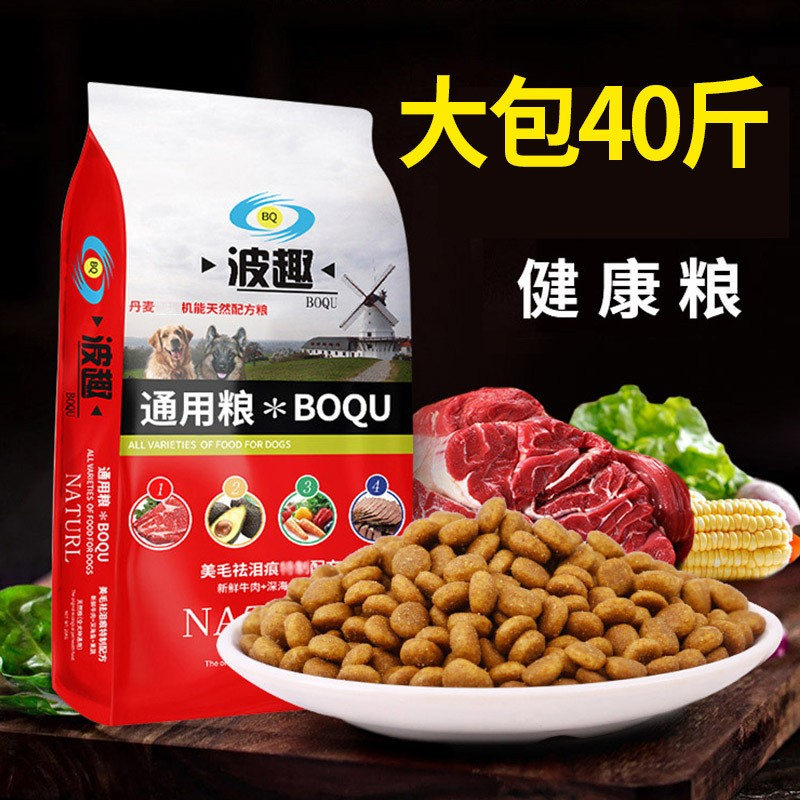 狗粮20kg40斤泰迪金毛萨摩耶拉布拉多成犬幼犬小中大型犬粮通用型