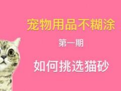 """""""糊涂宠""""宠物用品评测栏目第一期测评——如何挑选猫砂"""