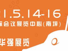 2021第四届重庆国际宠物展将于2021年5月14-16日重庆国际会议展览中心举办