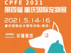 2021第四届重庆国际宠物展-邀请函!