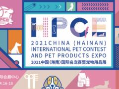 2021年中国(海南)国际名宠赛暨宠物用品展