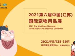 2021第六届中国南京国际宠物用品展