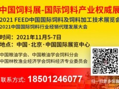 2021 FEED China中国国际饲料展将为饲料业带来无限商机!