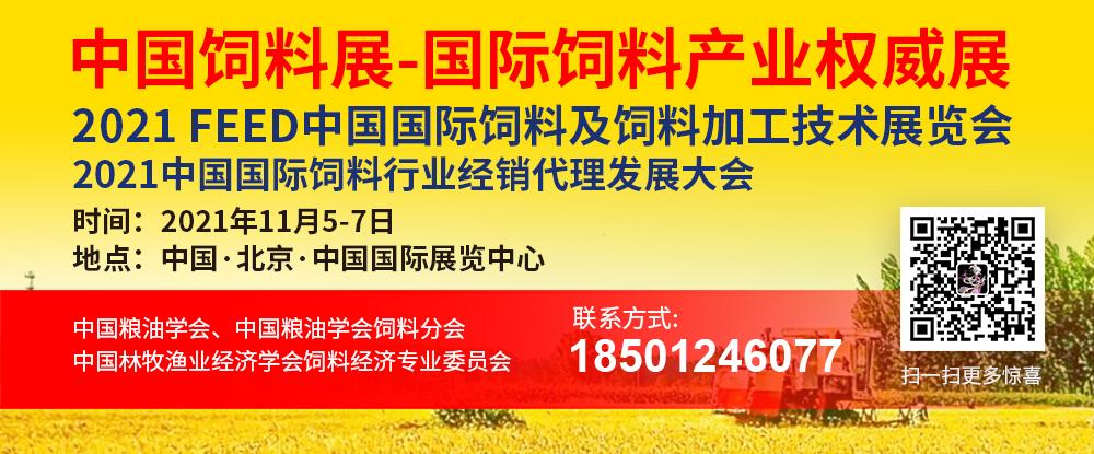 中国饲料展-国际饲料产业权威展