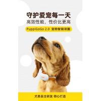 犬易PuppiGoGo2.0宠物智能项圈