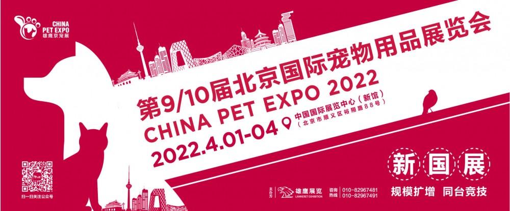 第九届北京国际宠物用品展览会