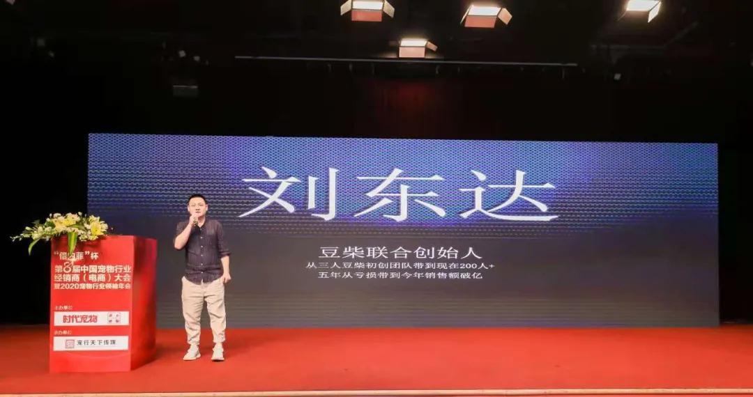 豆柴刘东达:豆柴微信模式关键在于提高客户掌控力