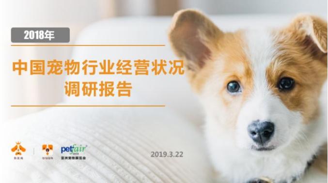《2018年中国宠物行业经营状况调研报告》