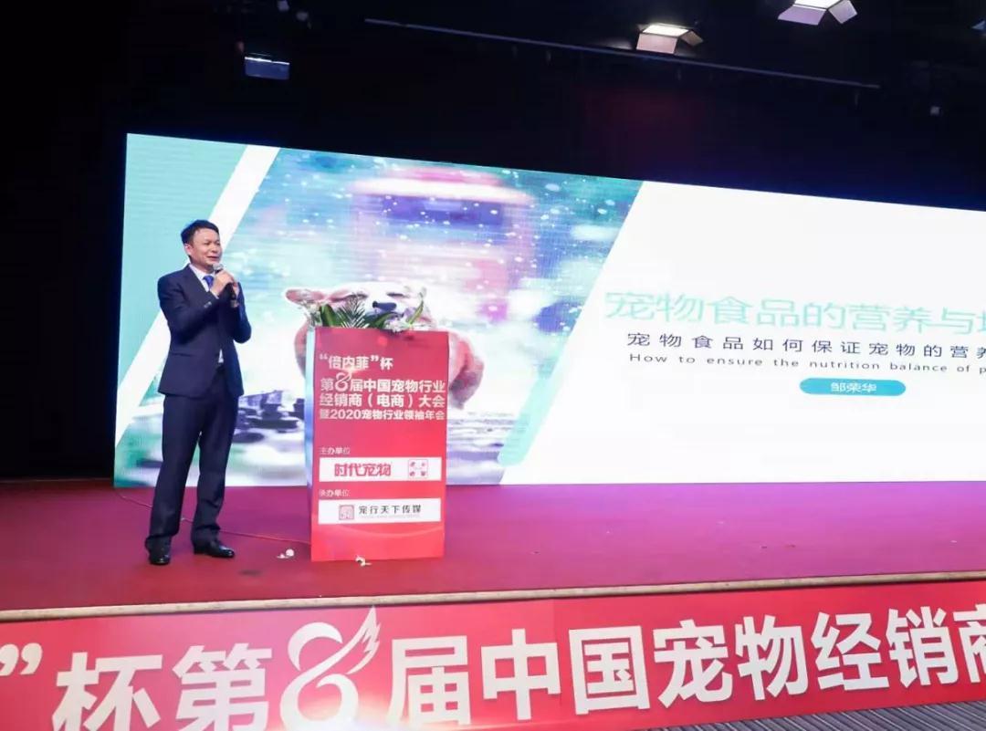 第8届中国宠物行业经销商大会指出:均衡营养是未来宠物食品的发展趋势