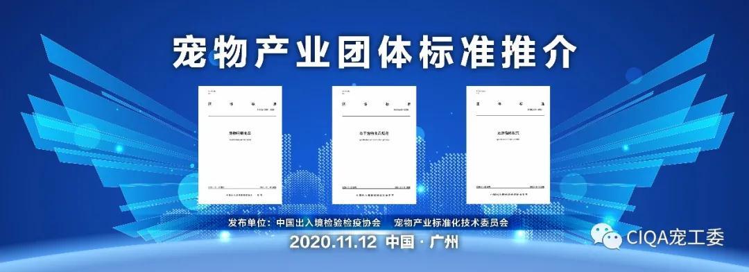 宠工委即将发布三项团体标准