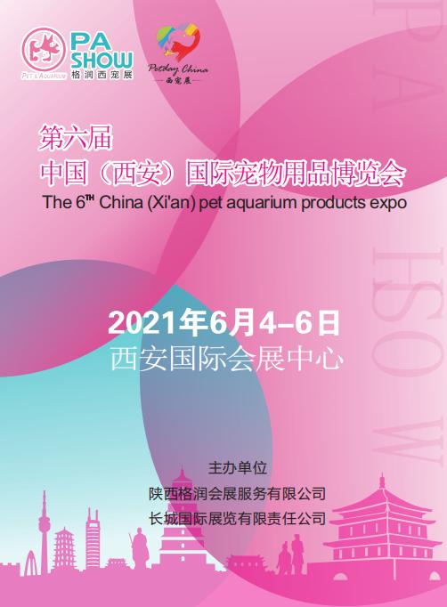 第六届中国(西安)国际宠物用品博览会(西宠展)将于2021年隆重开启